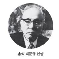 송석박문규선생.jpg